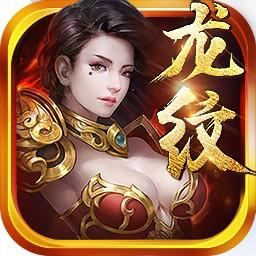 龙纹王者游戏