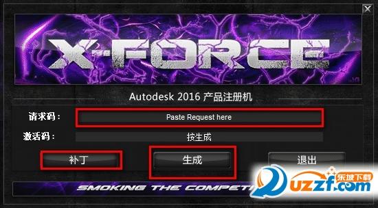 Autodesk 3ds Max 2016注册机截图0
