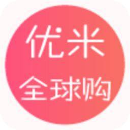 优米全球购app1.0 官方安卓版