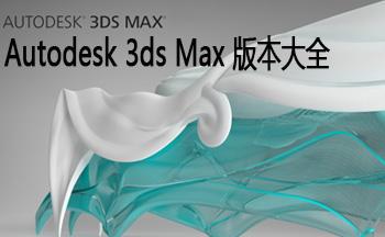 Autodesk 3ds max版本大全