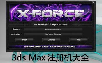 Autodesk 3ds Max注册机大全
