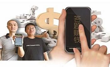 答题分钱app