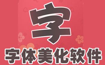 QQ字体美化