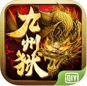 九州狱官方版1.0.1 苹果版