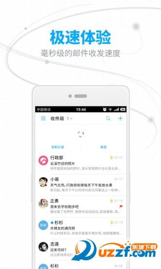 网易邮箱大师app截图
