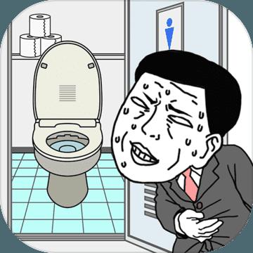 想早点去厕所苹果版1.0.2 ios最新版