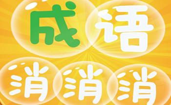 微信成�Z消消消答案大全集