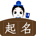 美名宝起名取名最新版1.6 安卓手机版
