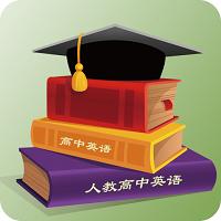高中英语伴读人教版2.2安卓版