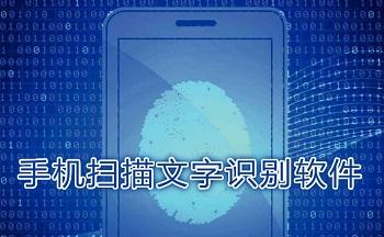 手机扫描文字识别软件