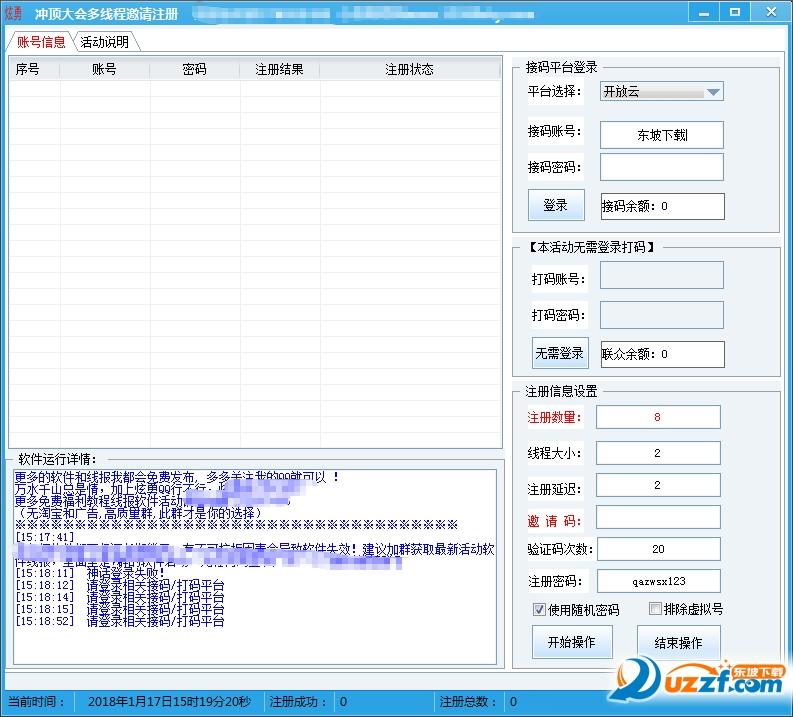 冲顶大会多线程刷撸复活卡软件截图0