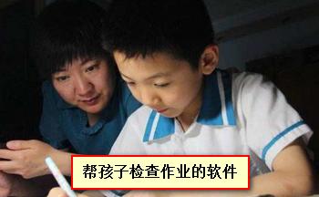 帮孩子检查作业的软件