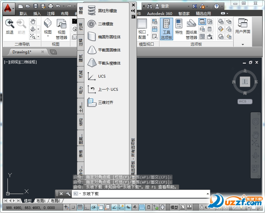 AutoCAD2014官方简体中文破解版截图1