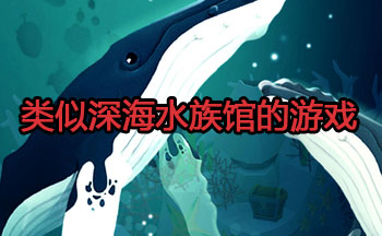 类似深海水族馆的U乐平台