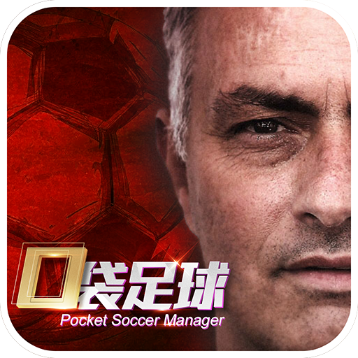 口袋足球中文版1.0.0 安卓版