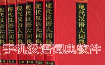 手机汉语词典软件