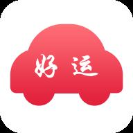 好运出行app1.0.1 安卓最新版