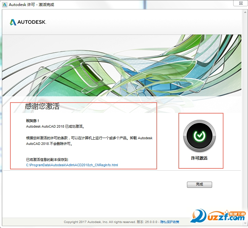 Autodesk AutoCAD 2018官方破解版截�D0