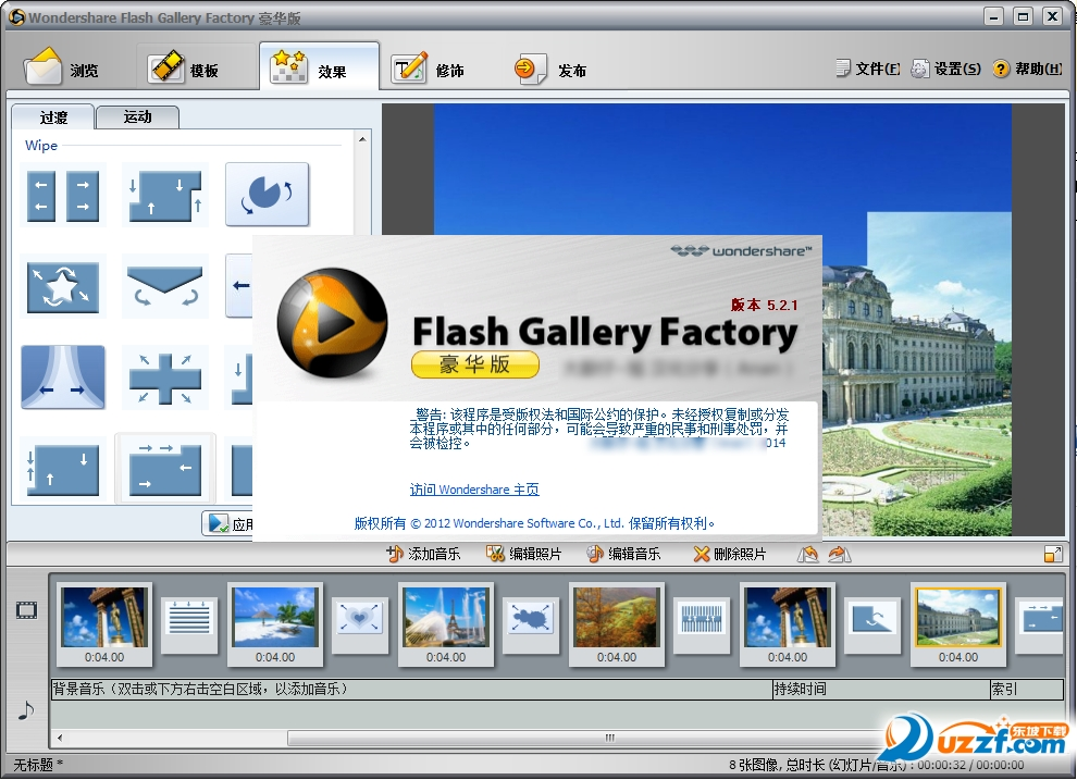 Flash Gallery Factory Deluxe 汉化版截图0