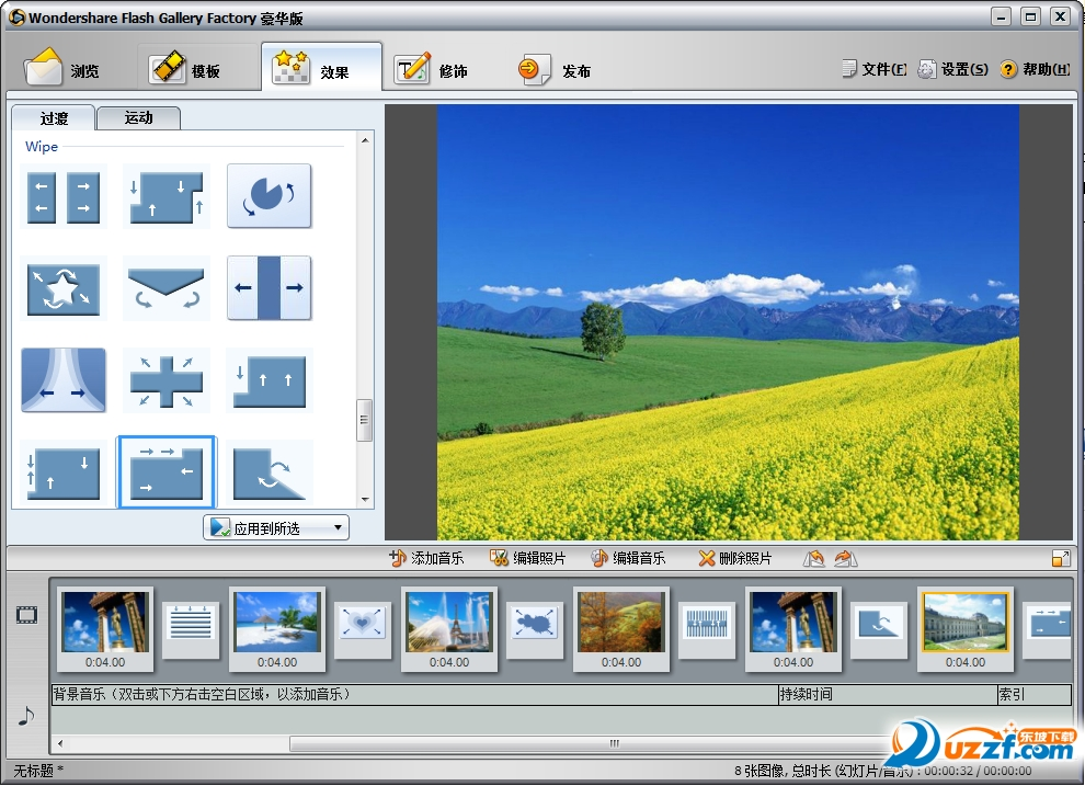 Flash Gallery Factory Deluxe 汉化版截图1