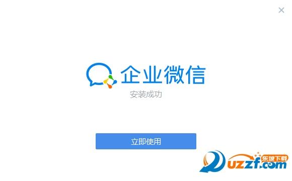 腾讯企业微信截图1