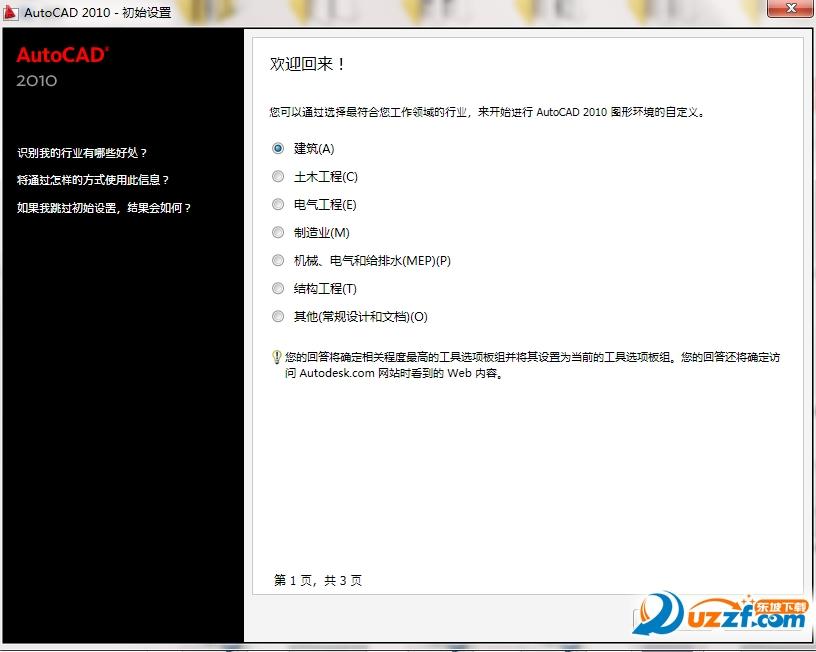 autocad2010中文破解版带序列号和密钥截图0