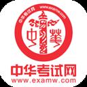 中华考试网手机客户端1.0.0 官方安卓版
