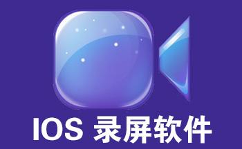 ios录屏软件