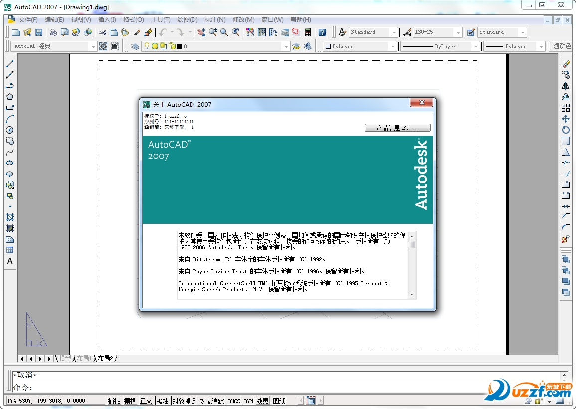 autocad 2007 中文破解版截图1