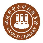 温州云图书馆ios版1.4.24 苹果版