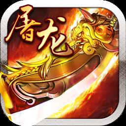 霸业屠龙U乐平台5.1.1.1 安卓版