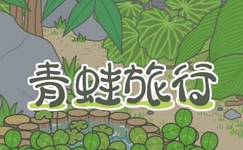 日本�B青蛙的游��