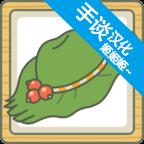 旅行青蛙无限抽奖券破解版1.0.01 安卓修改版