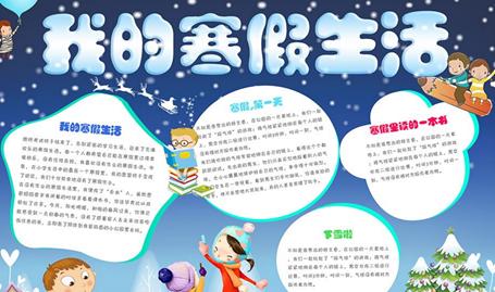 寒假生活作文_寒假征文:寒假生活_600字