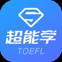 托福超能学app1.0.3 最新版