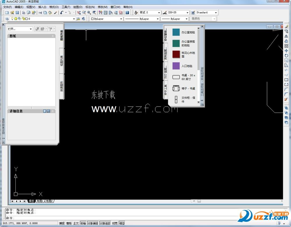 AutoCAD 2005简体中文官方版截图0