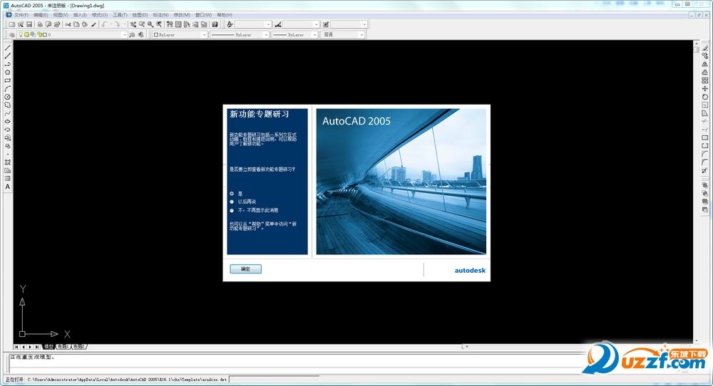 AutoCAD 2005简体中文官方版截图1