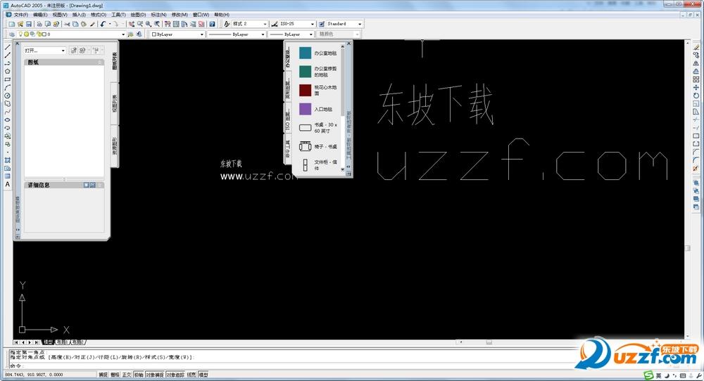 AutoCAD 2005简体中文官方版截图2