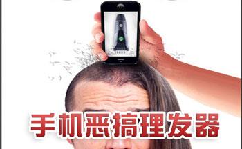 手机恶搞理发器