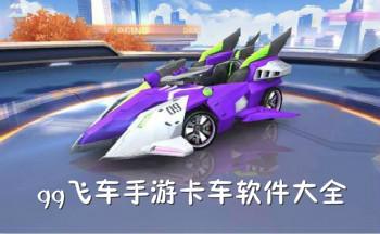 qq飞车手游卡车软件大全