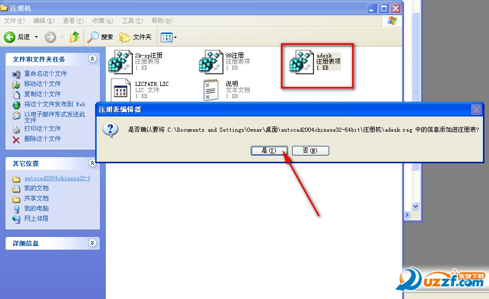 autocad2004中文破解版截图1