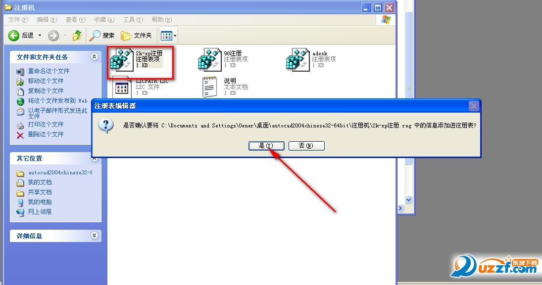 autocad2004中文破解版截图2