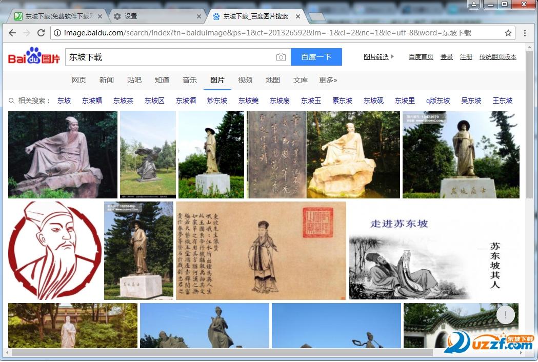 谷歌浏览器32位(Google Chrome)截图3