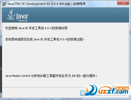 Java SE Development Kit 9安装版截图1