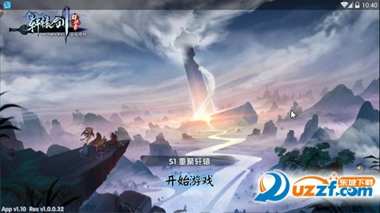 轩辕剑群侠录手游正式版截图