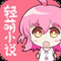 轻萌小说软件4.10 最新版