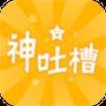 神吐槽制作器app1.1 安卓版