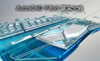 AutoCAD P&id 版本大全
