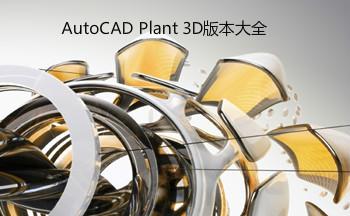 AutoCAD Plant 3D版本大全