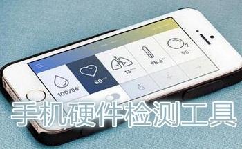 手机硬件检测工具
